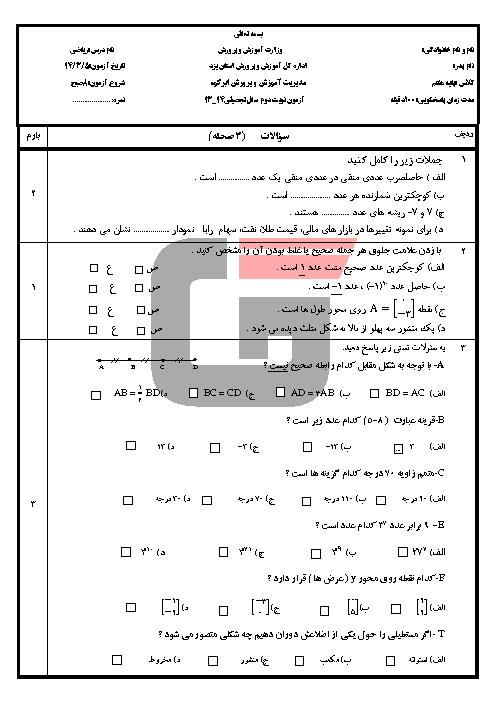 آزمون پایانی هماهنگ نوبت دوم ریاضی پایه هفتم ناحیه ابرکوه یزد | خرداد 94