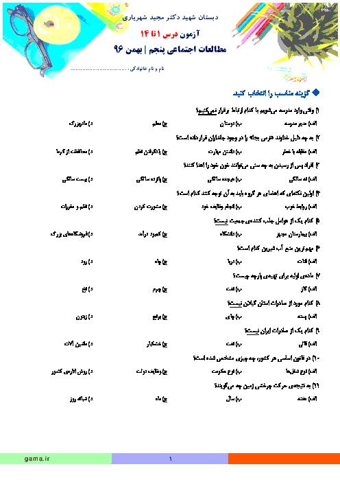 آزمون مطالعات اجتماعی پنجم دبستان شهید دکتر مجید شهریاری   درس 1 تا 14