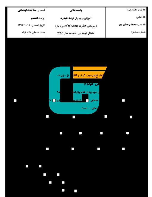 آزمون نوبت اول مطالعات اجتماعی پایه هشتم مدرسه حضرت مهدی (عج) | دی 1396