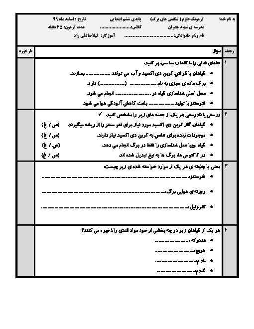 آزمونک علوم تجربی ششم دبستان شهید چمران اردبیل   درس 11: شگفتیهای برگ