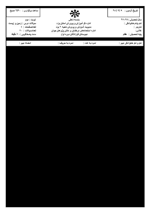 آزمون نوبت دوم (فیزیک، شیمی، زیست و زمین شناسی) هفتم مدرسه فرزانگان | خرداد 1398