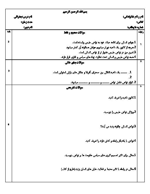 کوئیز درس انسان و ناحیه | جغرافیا یازدهم دبیرستان مبین مشهد