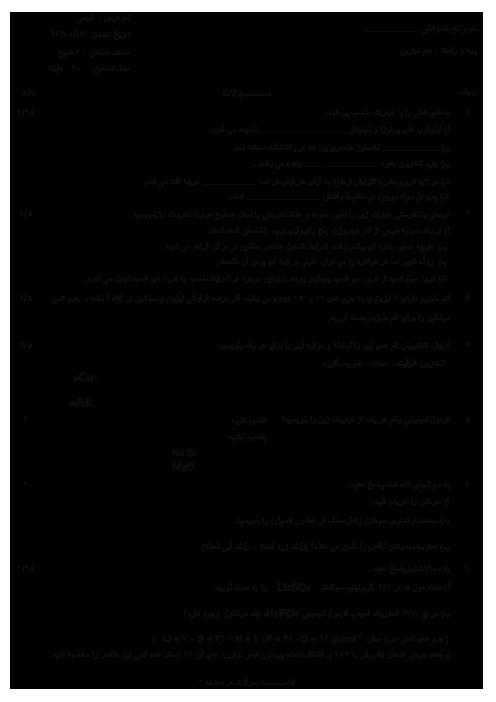 سوالات امتحان نوبت اول شیمی دهم دبیرستان دخترانه پارسا   دی 1397