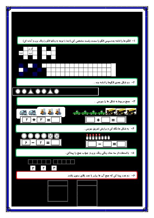 آزمون مدادکاغذی ریاضی اول  دبستان حضرت قائم (عج) مشهد | آذر ماه
