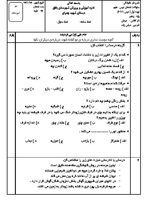 آزمون نوبت اول علوم تجربی پنجم دبستان شهید چمران | دی 96