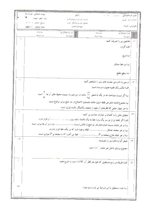 آزمون نوبت دوم هندسه (1) دهم دبیرستان احسان | خرداد 1397