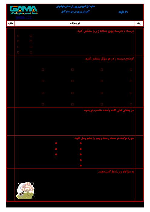 آزمون هماهنگ نوبت دوم علوم تجربی دانشآموزان ششم ابتدائی منطقه آمل   خرداد 95