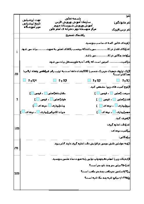 امتحان فصل 1 فیزیک دهم دبیرستان دخترانه امام علی جهرم