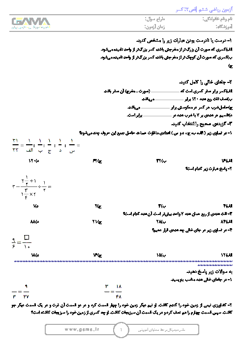 تمرین ریاضی ششم ابتدائی | فصل 2: کسر