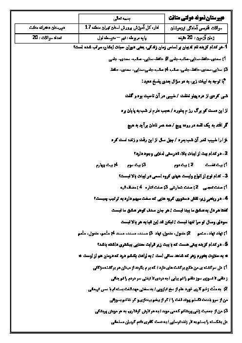 آزمون شبیه ساز ورودی مدارس نمونه و تیزهوشان فارسی نهم | فروردین 99