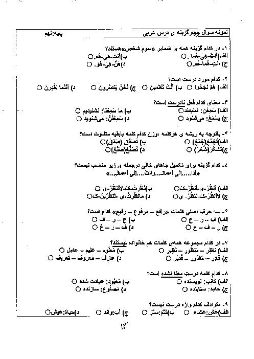 سوالات تستی عربی ويژه آمادگی آزمون نمونه دولتی | 60 سوال تستی