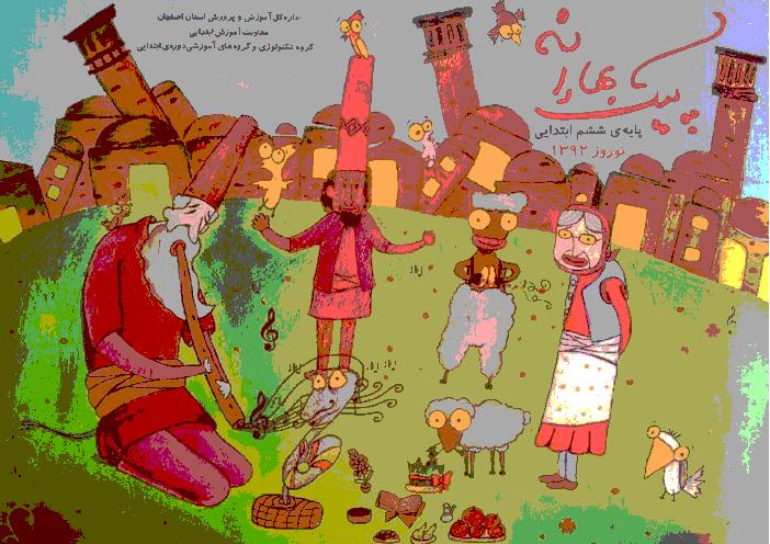 پیک بهارانه پایه ششم ابتدائی سال 1392 | آموزش و پرورش استان اصفهان