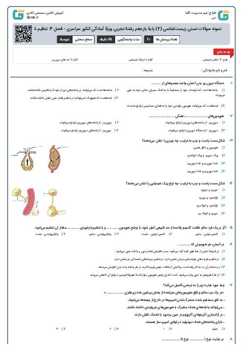 نمونه سوالات تستی زیستشناسی (2) پایۀ یازدهم رشتۀ تجربی ویژۀ آمادگی کنکور سراسری - فصل 4: تنظیم شیمیایی