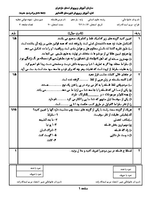 امتحان نوبت اول فلسفه یازدهم رشته دبیرستان نمونه دولتی عطیه + جواب | دی 96