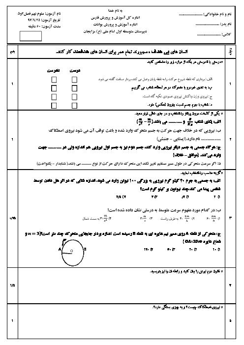 امتحان فصل 4 و 5 علوم تجربی نهم مدرسه امام علی (ع) + جواب