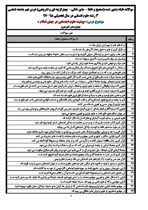 سؤالات طبقهبندی شده درس 9 جامعه شناسی (3) دوازدهم   پیشینۀ علوم اجتماعی در جهان اسلام