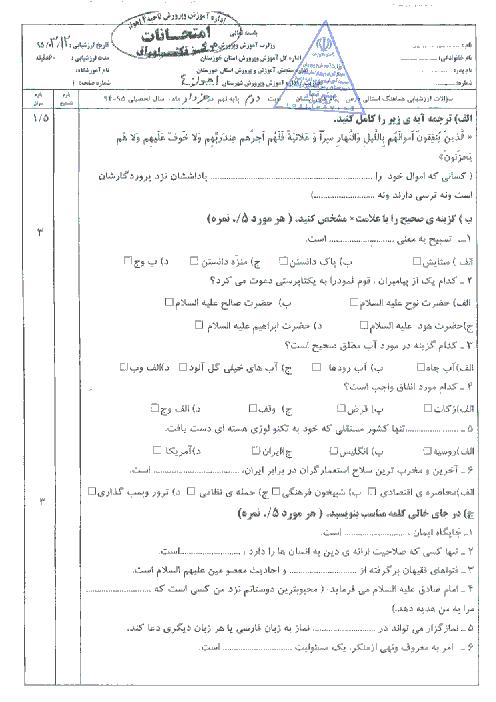 سؤالات امتحان هماهنگ استانی نوبت دوم خرداد ماه 95 درس پیامهای آسمان پایه نهم | استان خوزستان