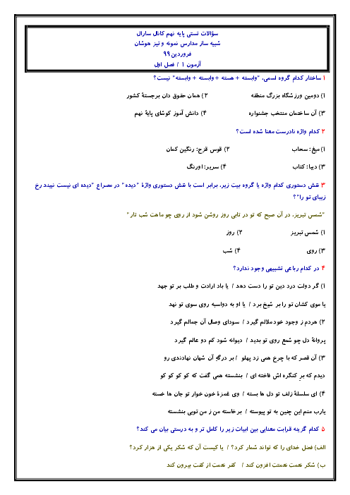 مجموعه سوالات تستی فارسی نهم | فصل 1: زیبایی آفرینش (درس 1 و 2)