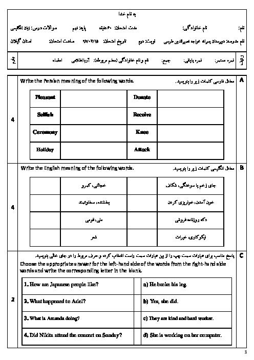آزمون نوبت دوم انگلیسی نهم مدرسه خواجه نصیرالدین طوسی | اردیبهشت 1397