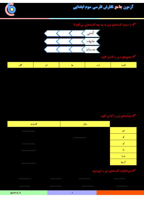 آزمون نگارش فارسی سوم ابتدائی | درس 1 تا 10