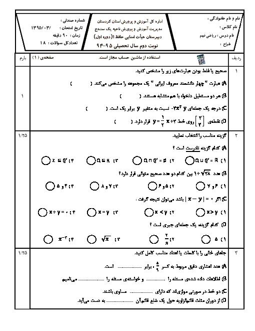 سوالات امتحان پیشنهادی نوبت دوم ریاضی پایه نهم دبیرستان حافظ سنندج | خرداد 95
