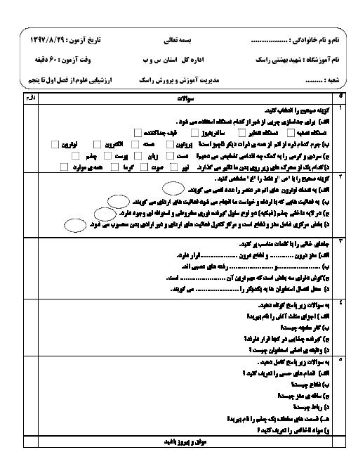 ارزشیابی علوم هشتم از فصل 1 تا 5 دبیرستان شهید بهشتی