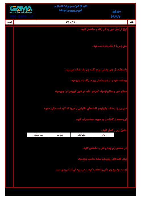 سؤالات امتحان هماهنگ نوبت دوم انشا و نگارش پایه ششم ابتدائی مدارس ناحیه فسا   خرداد 1397
