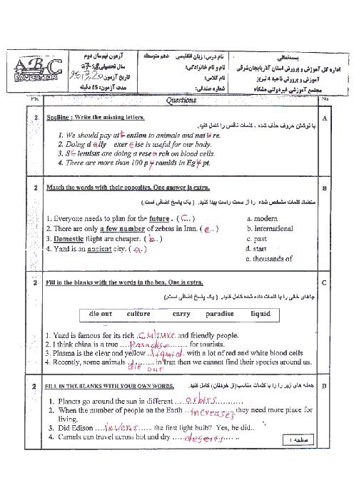 آزمون نوبت دوم زبان انگلیسی (1) دهم دبیرستان مشکات نور | خرداد 1398