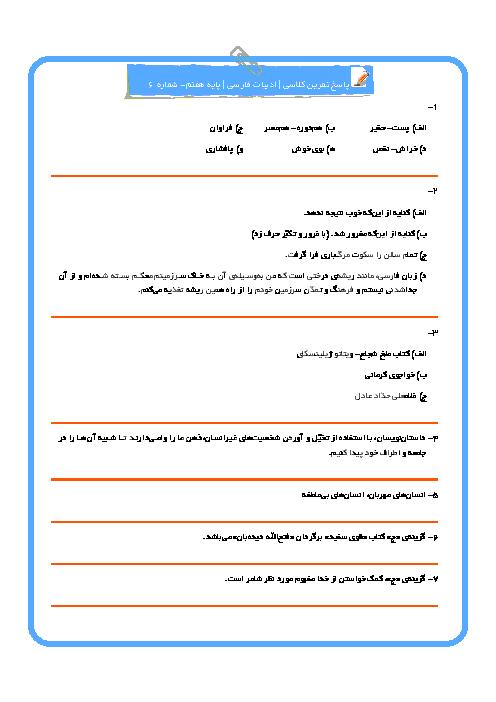 تمرین تکمیلی ادبیات فارسی هفتم  دوره اول متوسطه  | درس 15 تا 17