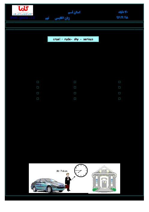 سؤالات و پاسخنامه امتحان هماهنگ استانی نوبت دوم خرداد ماه 96 درس زبان انگلیسی پایه نهم | استان قم