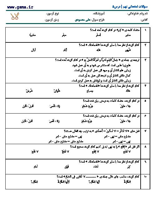 نمونه سوالات تستی عربی پایه نهم |الدرس الخامس: اَلرَّجاءُ
