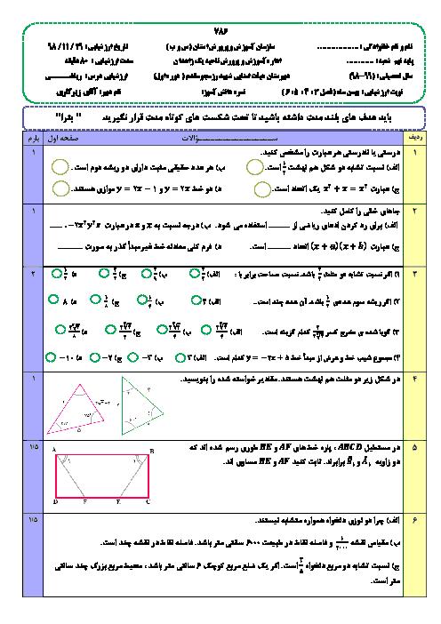 ارزشیابی بهمن ماه ریاضی نهم مدرسه شهید رزمجو مقدم | فصل 3 تا 6