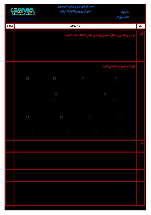 آزمون نوبت دوم املا، انشا و نگارش ششم هماهنگ ناحیه 1 اردبیل | خرداد 1398 (شیفت صبح) + پاسخ