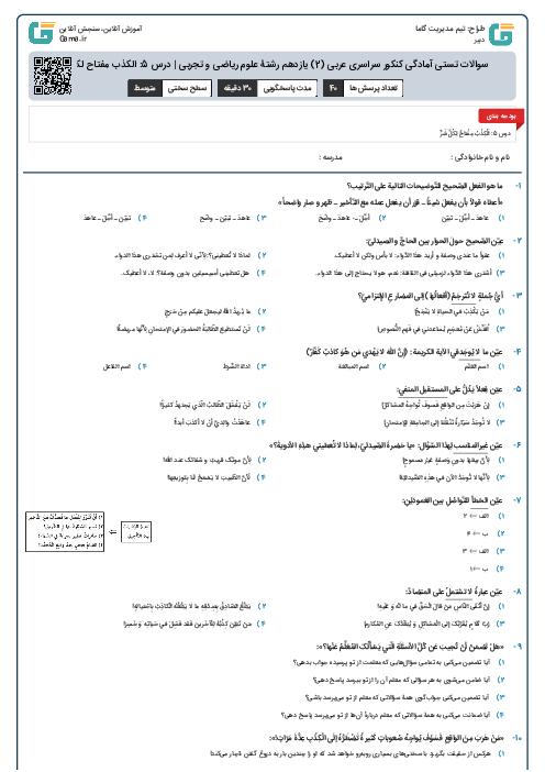 سوالات تستی آمادگی کنکور سراسری عربی (2) یازدهم رشتۀ علوم ریاضی و تجربی | درس 5: الکذب مفتاح لکل شر
