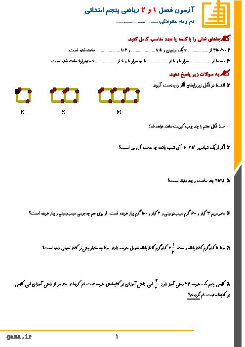 آزمون ریاضی پایه پنجم دبستان بهار مدرسی تهران | فصل های 1 و 2