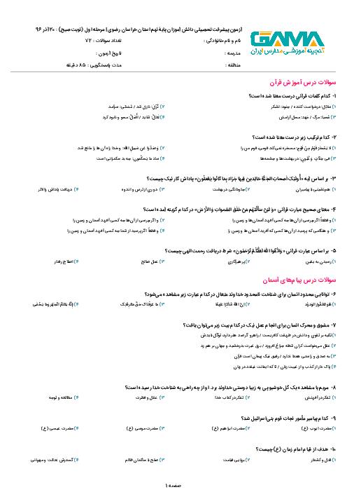 سوالات و پاسخ کلیدی آزمون پیشرفت تحصیلی پایه نهم استان خراسان رضوی | نوبت صبح مرحله اول 97-96