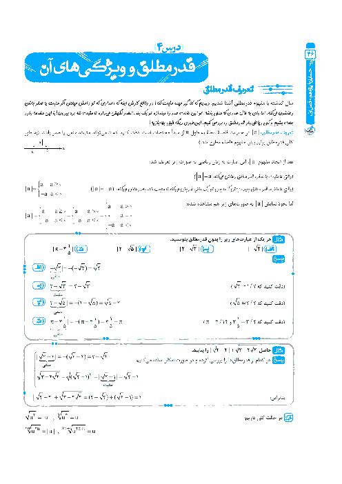 درسنامه آموزشی و 56 سوال تستی حسابان (1) پایه یازدهم رشته ریاضی | فصل اول- درس 4