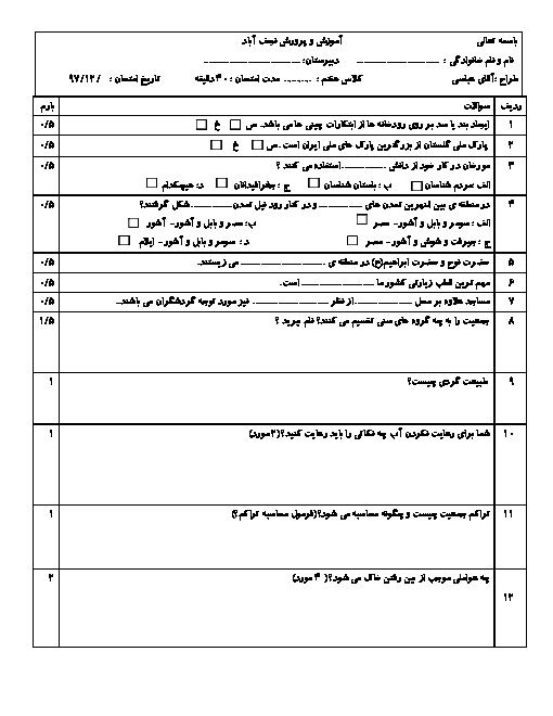 امتحان میانترم دوم مطالعات اجتماعی هفتم مدرسه علم الهدی نجف آباد | درس 13 تا 19