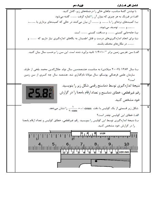 امتحان کتبی فيزيک (1) دهم رشته رياضی و تجربی  | فصل 1: فیزیک و اندازه گیری