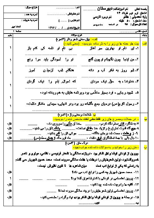 نمونه سوال امتحان نوبت دوم ادبیات فارسی پایه هفتم | خرداد 1394