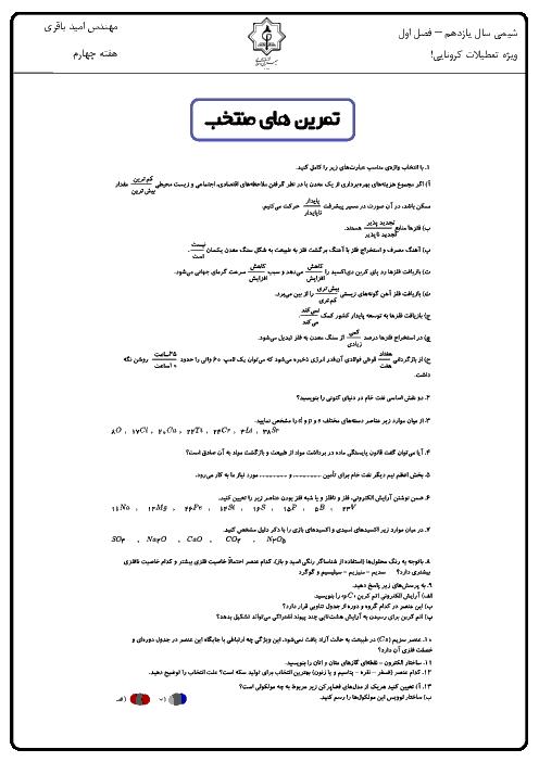 تمرین های شیمی (2) یازدهم دبیرستان جعفری اسلامی | فصل 1 ( تا 6-1 دنیای واقعی واکنشها)
