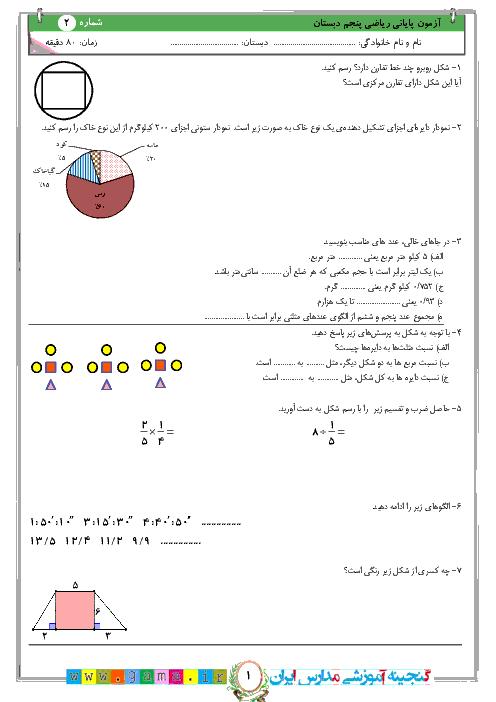 نمونه سوال نوبت دوم ریاضی پنجم دبستان   اردیبهشت 97 (سری 2)