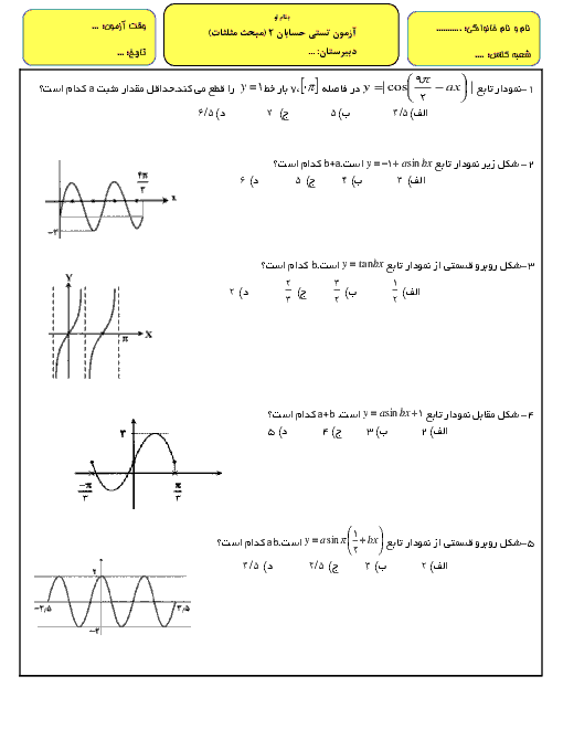 سوالات تستی حسابان (2) دوازدهم | فصل 2: مثلثات