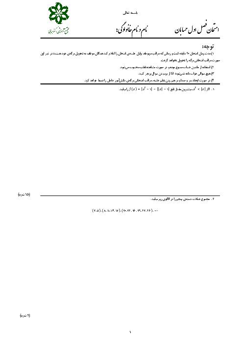 امتحان مستمر حسابان یازدهم دبیرستان دکتر حسابی کاشان | فصل 1: جبر و معادله