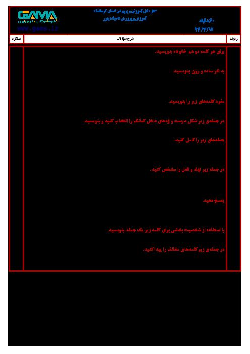 سؤالات امتحان هماهنگ نوبت دوم انشا و نگارش پایه ششم ابتدائی مدارس ناحیه دینور | خرداد 1397