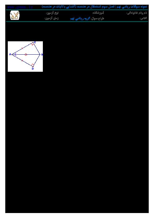 نمونه سوالات ریاضی نهم | فصل 3: استدلال و اثبات در هندسه (درس دوم: آشنایی با اثبات در هندسه)