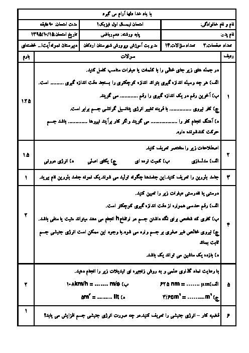 امتحان نوبت اول فیزیک (1) رشتۀ ریاضی پایه دهم دبیرستان نمونه آیتالله خامنهای اردکان | دی 95