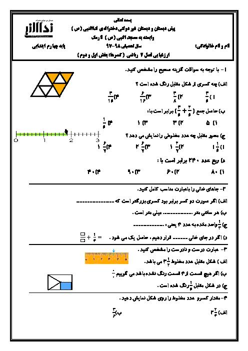 ارزشیابی ریاضی چهارم دبستان نداء النبی | فصل 2: کسر