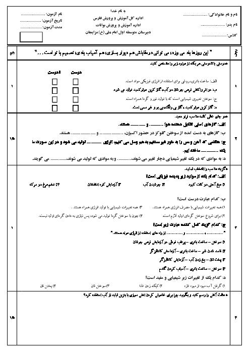 آزمون علوم تجربی هشتم مدرسه امام علی (ع) | فصل 2: تغییرهای شیمیایی در خدمت زندگی