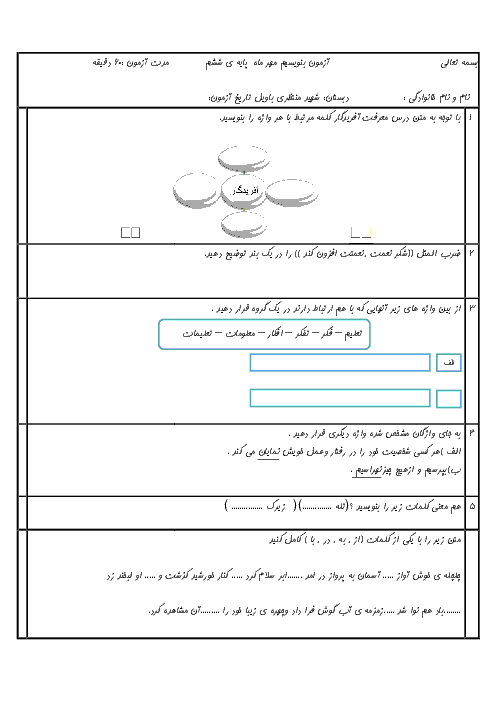ارزشیابی مستمر نگارش فارسی ششم دبستان شهید منتظری - درس 1 و 2